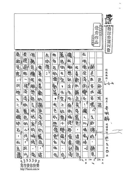 102W4206李明靜 (1)