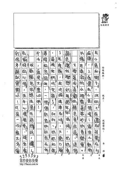 102W4206李明靜 (2)