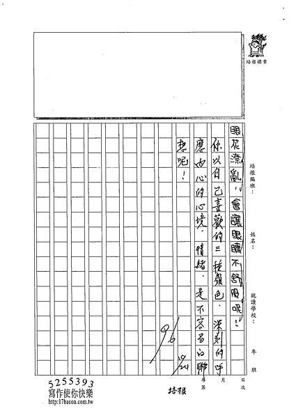 102W4206李明靜 (3)