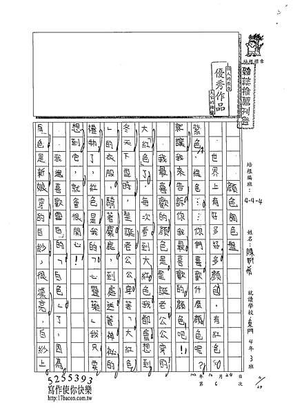 102W4206陳妍希 (1)