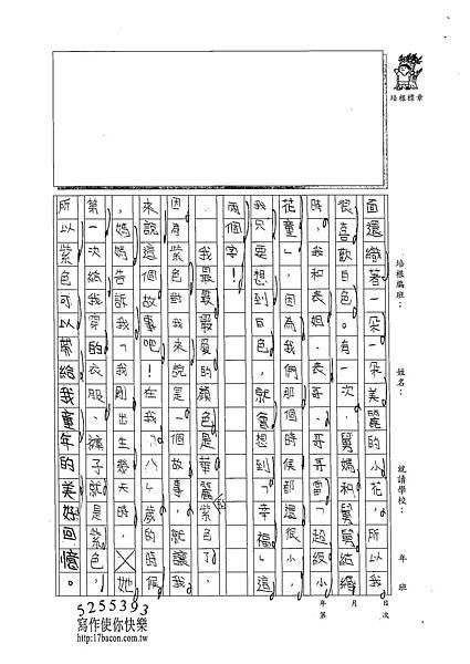 102W4206陳妍希 (2)