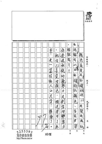 102W4206陳妍希 (3)