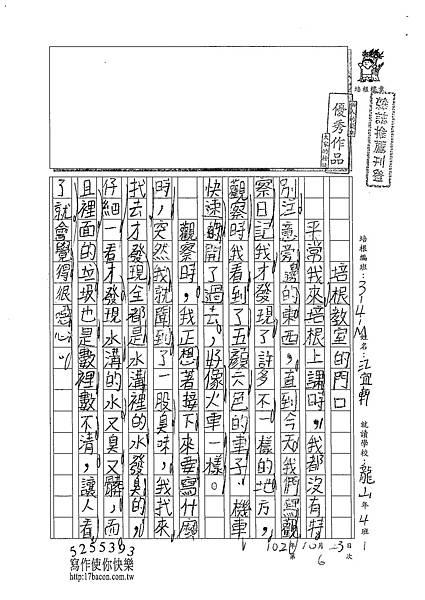 102WM206江宜軒 (1)