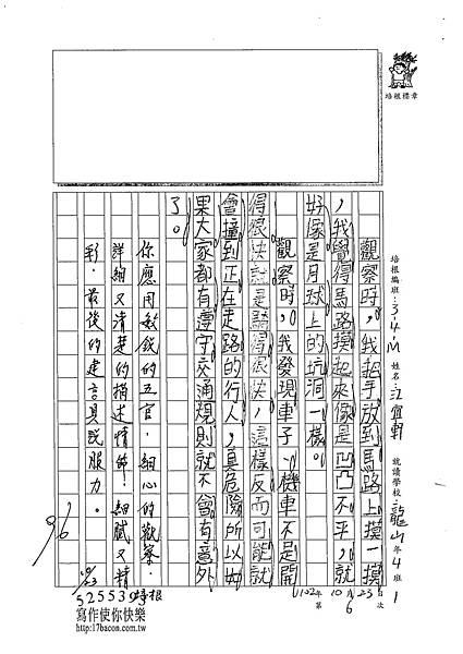 102WM206江宜軒 (2)