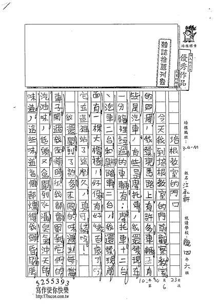 102WM206江承軒 (1)