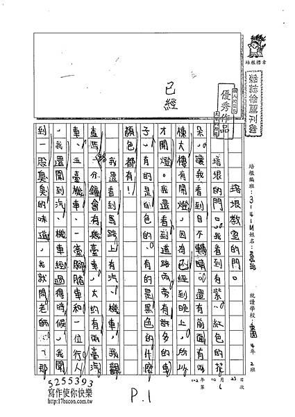 102WM206昌弘詒 (1)
