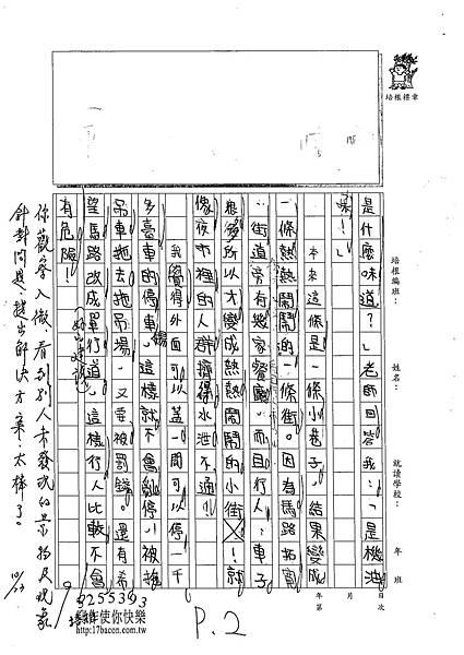 102WM206昌弘詒 (2)