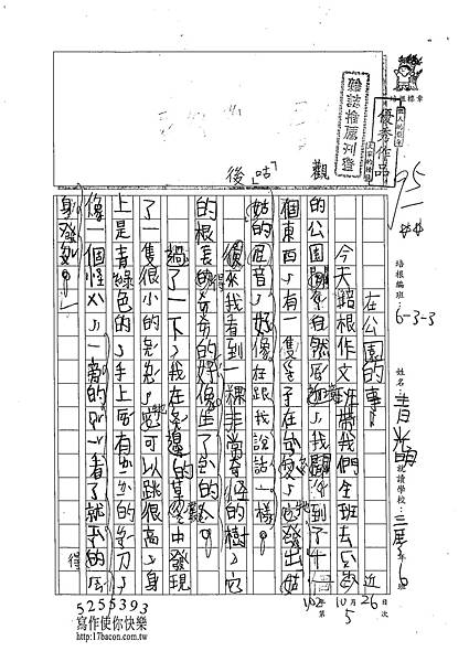 102W3205青光明 (1)