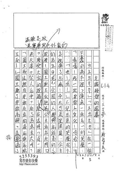 102W4203王于晏 (1)