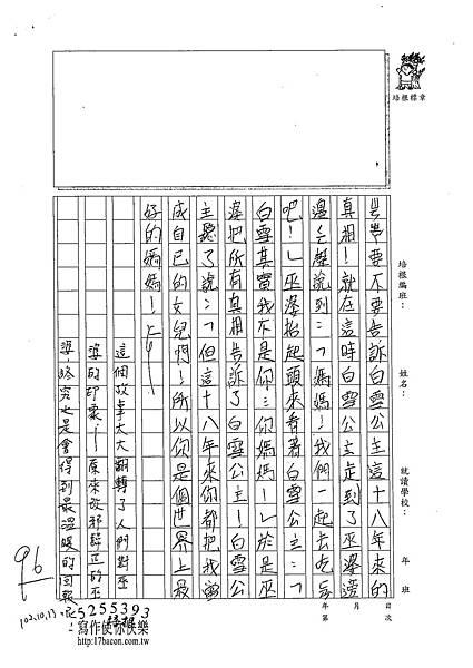 102W4203王于晏 (3)
