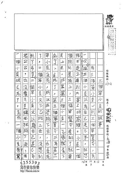 102W4203李品蓉 (1)