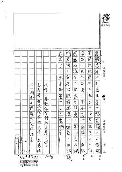 102W4203李品蓉 (2)
