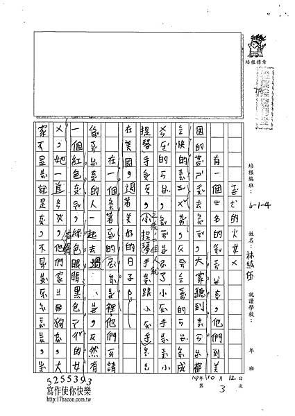 102W4203林紘伍 (1)