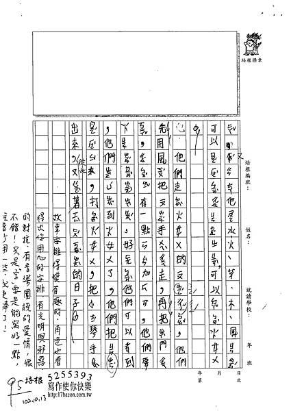 102W4203林紘伍 (3)