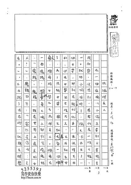 102W4203王靖文 (1)