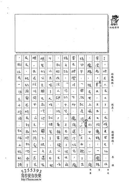 102W4203王靖文 (2)