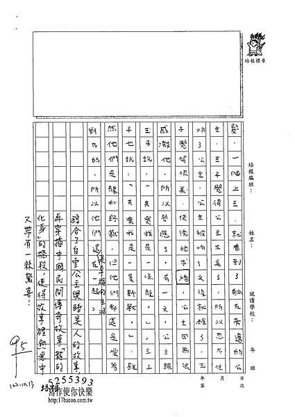 102W4203王靖文 (3)
