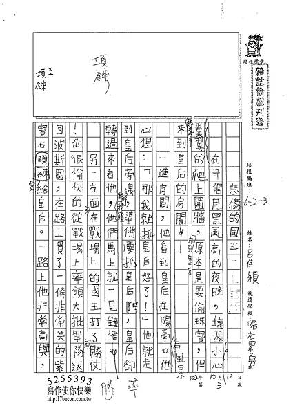 102W4203呂佳穎 (1)