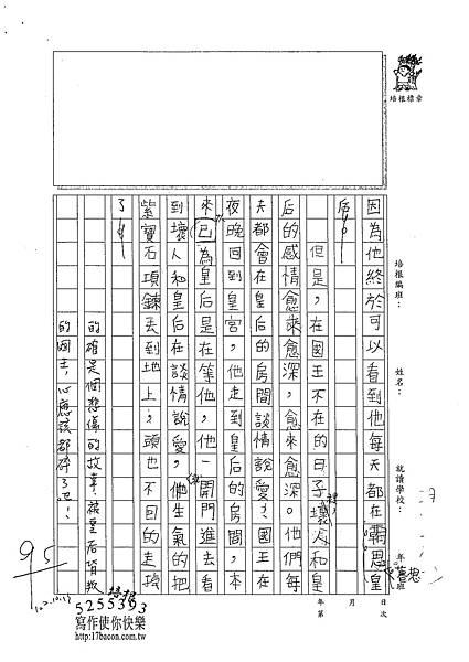 102W4203呂佳穎 (2)