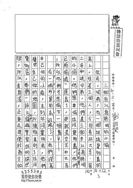 102W4203劉凱傑 (1)