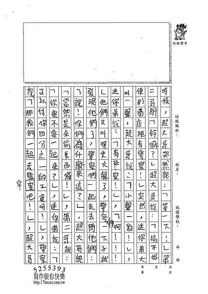102W4203劉凱傑 (2)