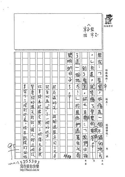 102W4203劉凱傑 (3)