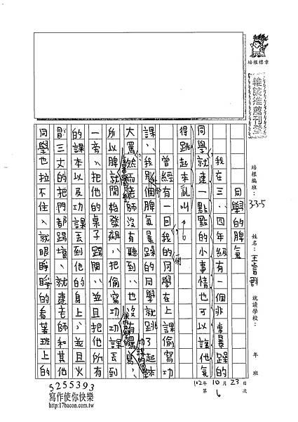 102W5206王睿群 (1)