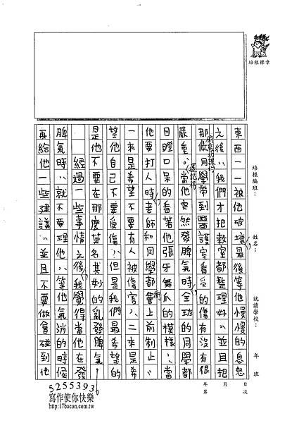 102W5206王睿群 (2)