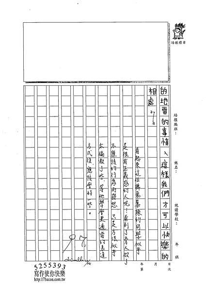 102W5206王睿群 (3)