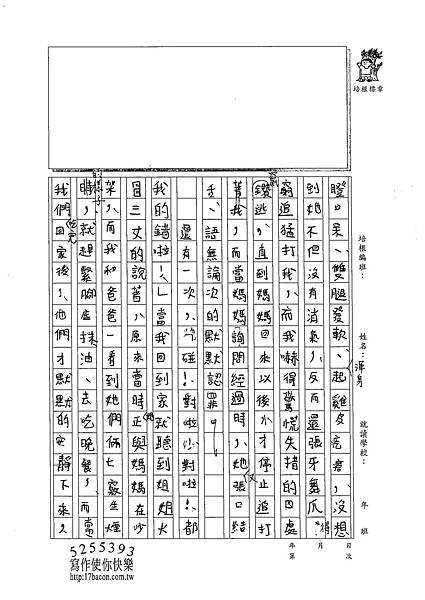 102W5206張峻睿 (2)