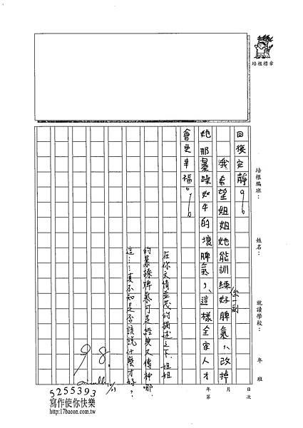 102W5206張峻睿 (3)