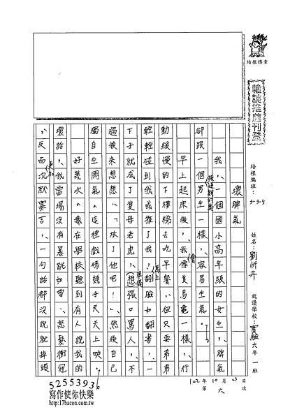 102W5206劉忻卉 (1)