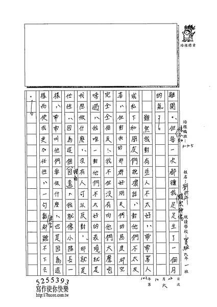 102W5206劉忻卉 (2)