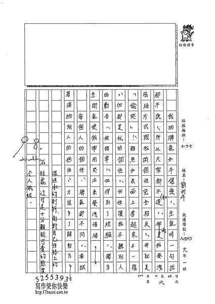 102W5206劉忻卉 (3)