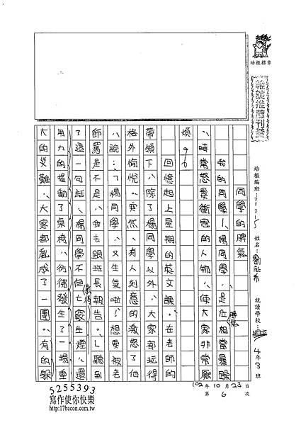 102W5206劉祉希 (1)