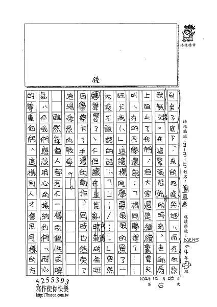 102W5206劉祉希 (2)
