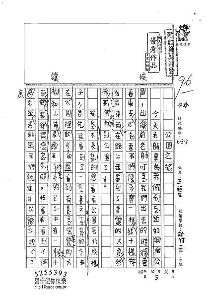 102W3205王歆華 (1)