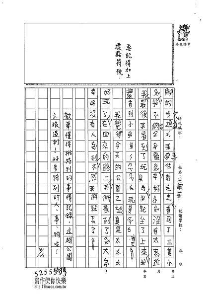 102W3205王歆華 (2)