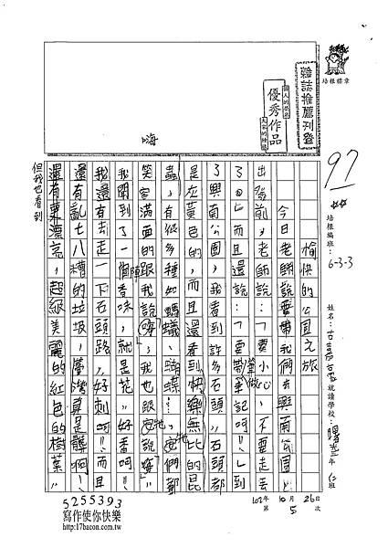 102W3205古嘉豪 (1)