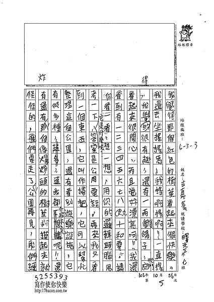 102W3205古嘉豪 (2)