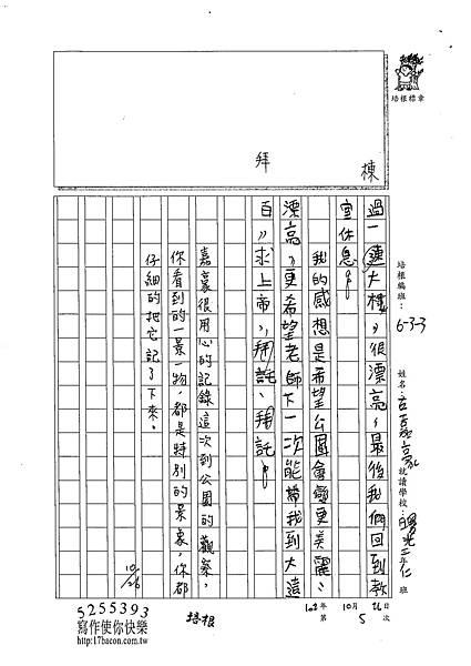 102W3205古嘉豪 (3)