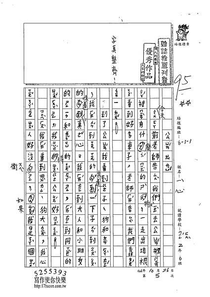 102W3205陳臆心 (1)