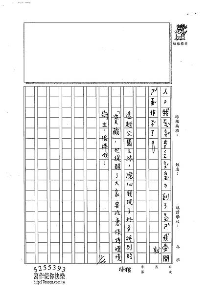 102W3205陳臆心 (2)