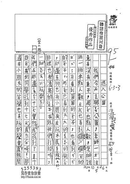 102W3205溫曉愛 (1)