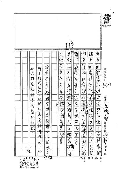 102W3205溫曉愛 (2)