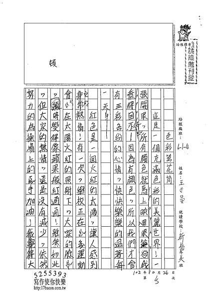102W4205王于晏 (1)