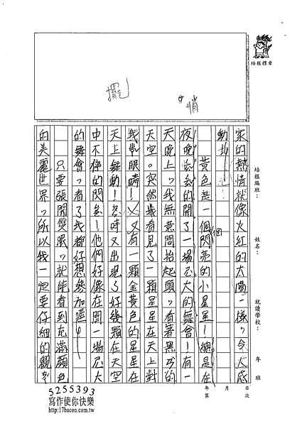 102W4205王于晏 (2)
