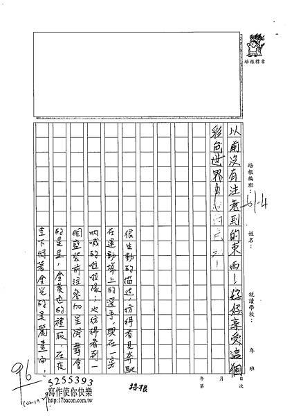 102W4205王于晏 (3)