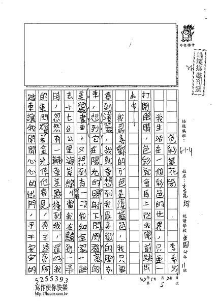 102W4205李希均 (1)