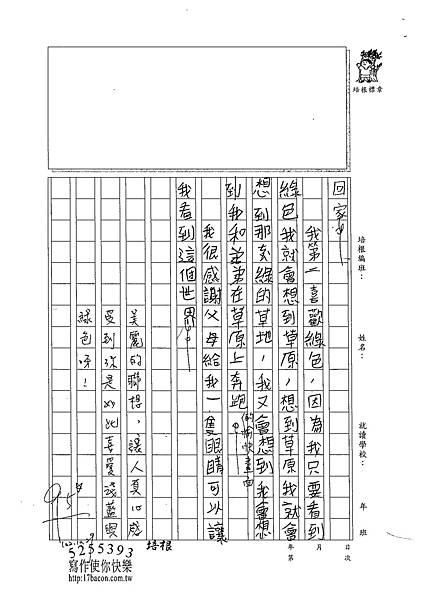 102W4205李希均 (2)